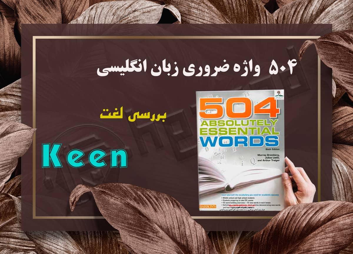 معنی واژه Keen   کتاب 504 واژه ضروری