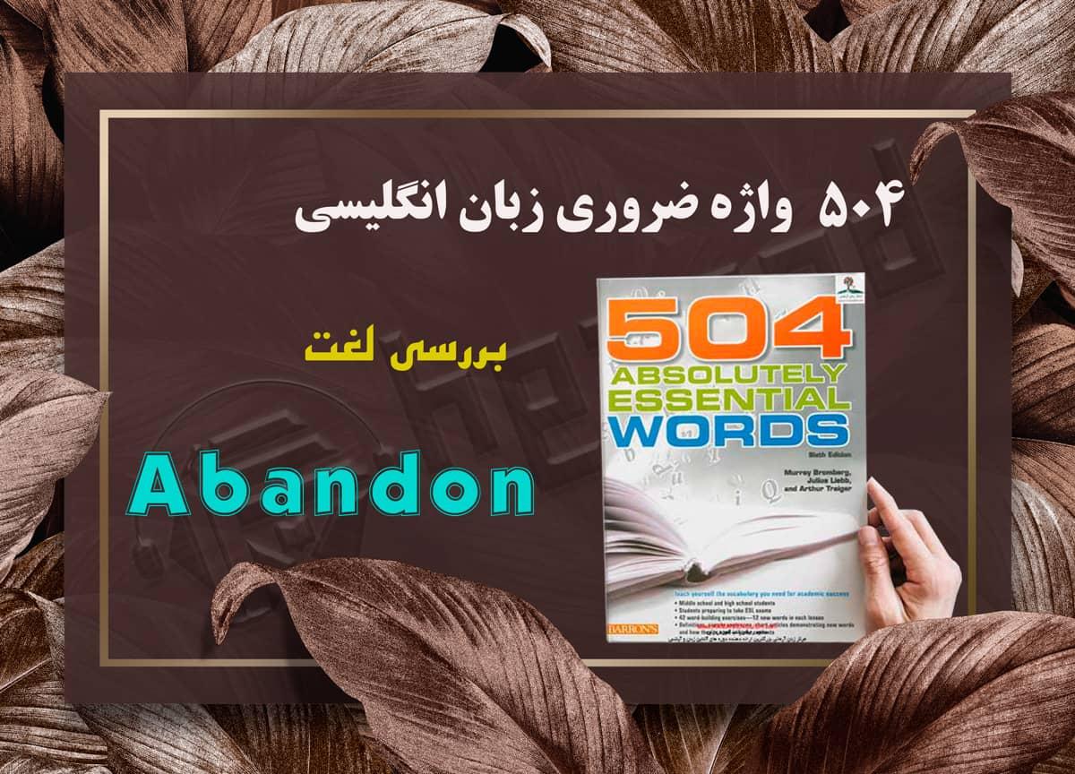 معنی واژه Abandon | کتاب 504 واژه ضروری