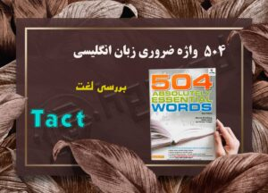 معنی واژه Tact   کتاب 504 واژه ضروری