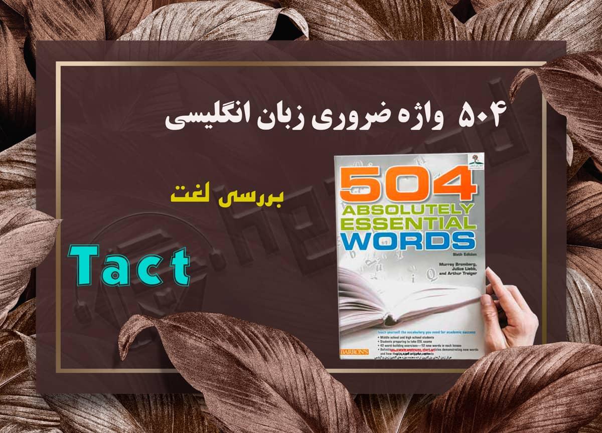 معنی واژه Tact | کتاب 504 واژه ضروری