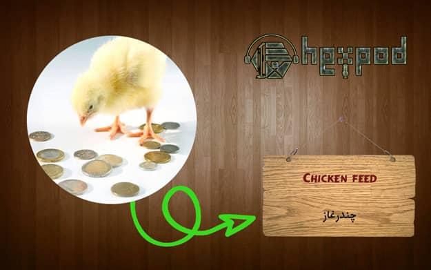 اصطلاح زبان انگلیسی - سطح متوسط - Idioms - Chicken feed