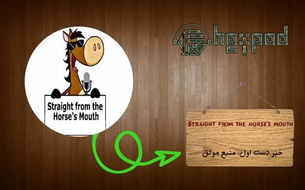 اصطلاح زبان انگلیسی - سطح متوسط - Idioms - Straight from the horse's mouth