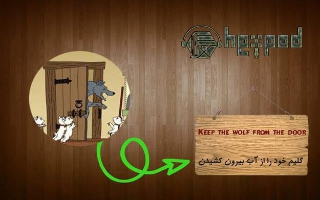 اصطلاح زبان انگلیسی - سطح پیشرفته- Idioms - Keep the wolf from the door