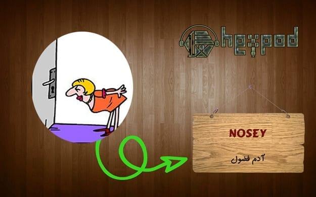 اصطلاح زبان انگلیسی - سطح مبتدی- Idioms - Nosey