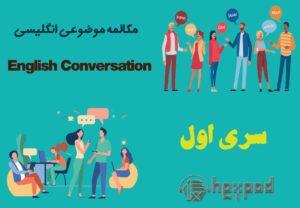 مکالمه موضوعی زبان انگلیسی - سری اول - English Conversation