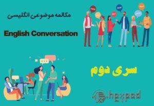 مکالمه موضوعی زبان انگلیسی - سری دوم - English Conversation