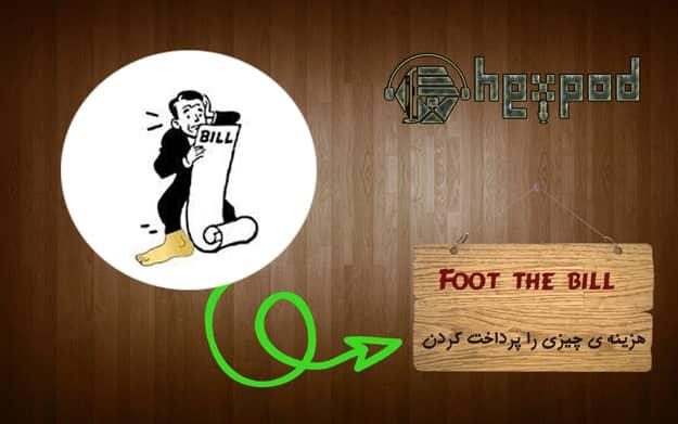 اصطلاح زبان انگلیسی - سطح پشرفته - Idioms - Foot the bill