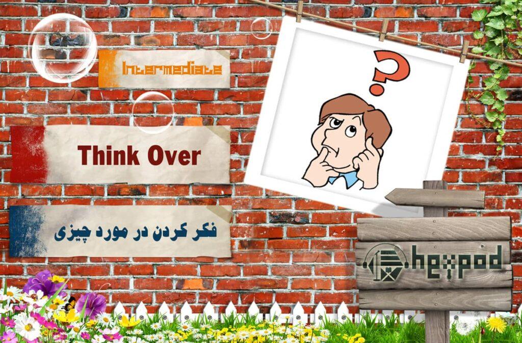 افعال عبارتی - سطح متوسط - سری اول - Phrasal Verbs - Think Over
