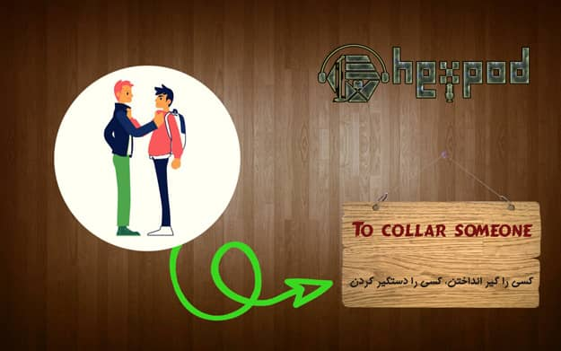 اصطلاح زبان انگلیسی - سطح پیشرفته - Idioms - To collar someone