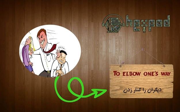 اصطلاح زبان انگلیسی - سطح پشرفته - Idioms - To elbow one's way