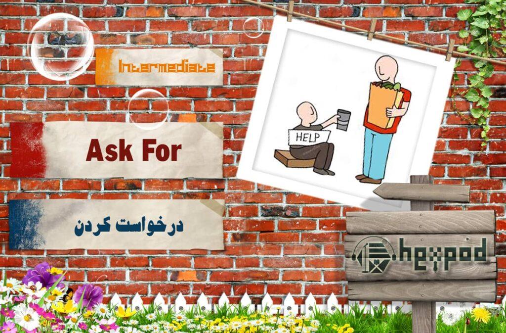 افعال عبارتی - سطح متوسط - سری اول - Phrasal Verbs - Ask For