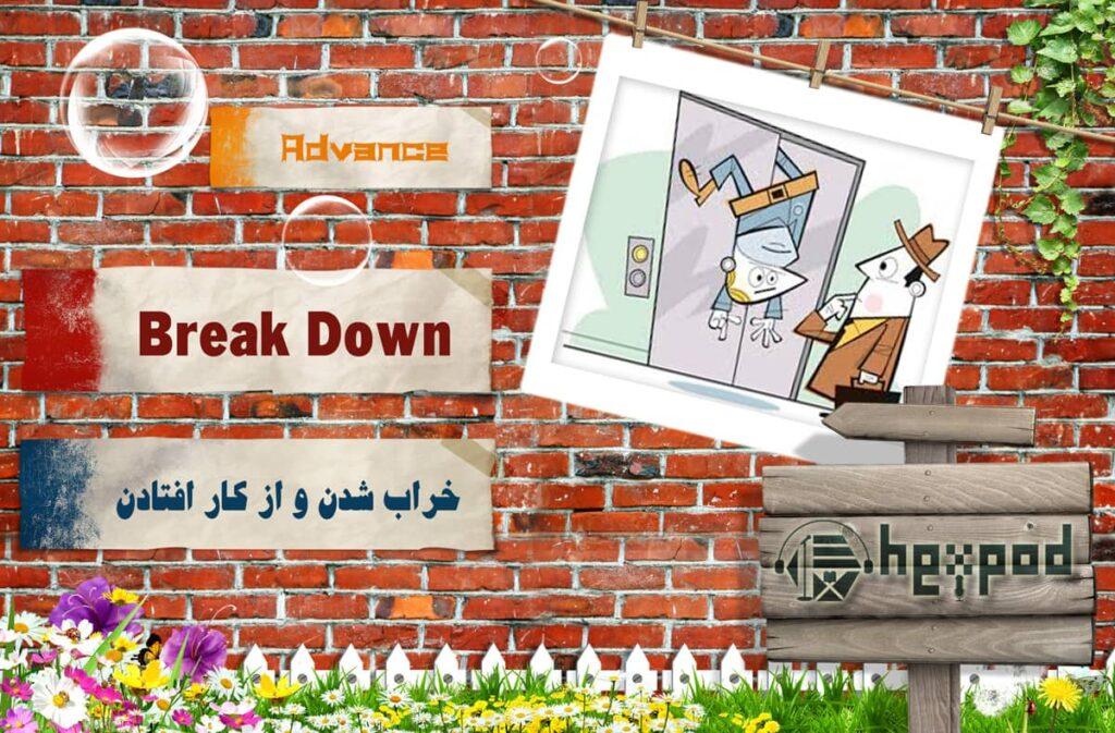 افعال عبارتی - سطح پیشرفته - سری دوم - Phrasal Verbs - Break down