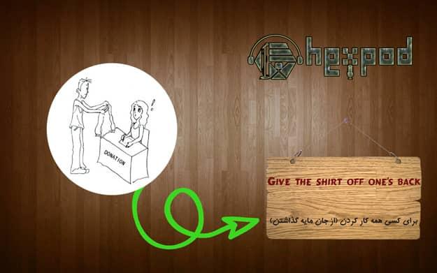 اصطلاح زبان انگلیسی - سطح پیشرفته - Idioms - Give the shirt off one's back