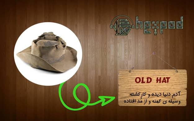 اصطلاح زبان انگلیسی - سطح مبتدی - Idioms - Old hat