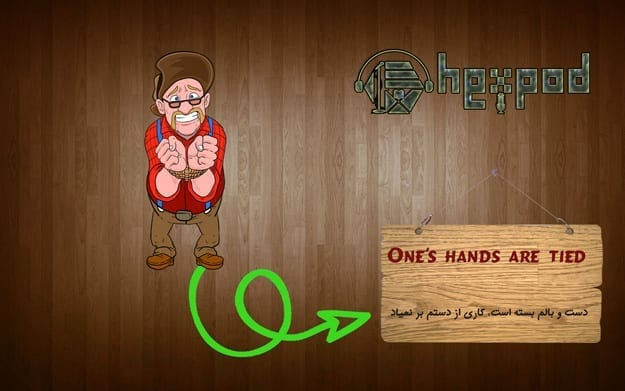 اصطلاح زبان انگلیسی - سطح متوسط - Idioms - One's hands are tied