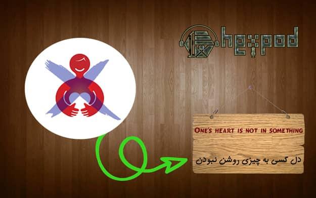 اصطلاح زبان انگلیسی - سطح متوسط - Idioms - one's heart is not in something