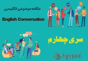 مکالمه موضوعی زبان انگلیسی - سری چهارم - English Conversation