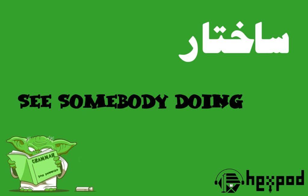 آموزش گرامر - تفاوت See somebody do و See somebody doing - بررسی ساختار های گرامری See somebody doing