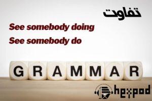 آموزش گرامر - تفاوت See somebody do و See somebody doing - بررسی ساختار های گرامری