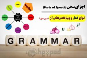 اجزای سخن در زبان انگلیسی - انواع فعل و ویژگی های آن - Parts of speech in English (Verbs)