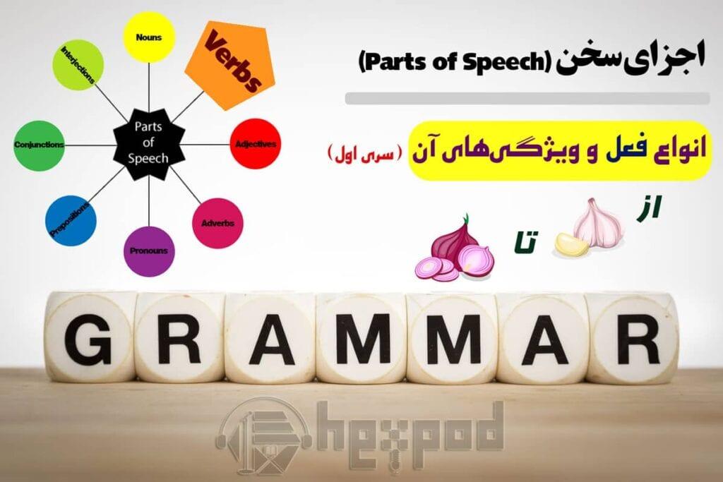 اجزای سخن - انواع فعل در زبان انگلیسی