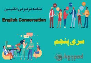 مکالمه موضوعی زبان انگلیسی - سری پنجم - English Conversation