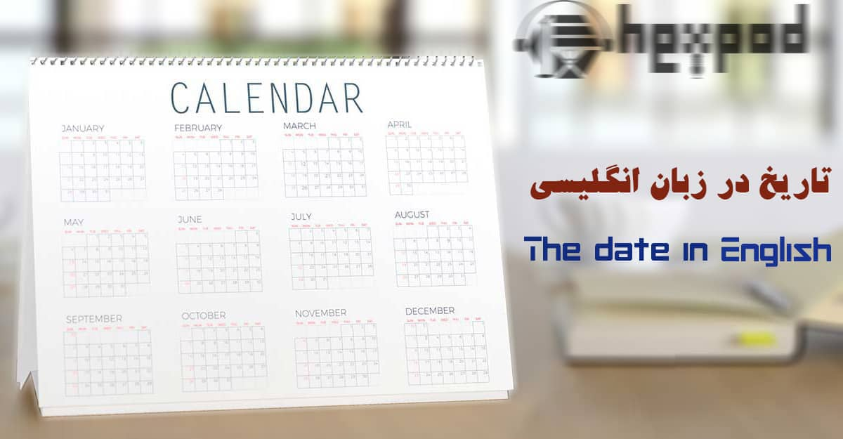 تاریخ در زبان انگلیسی (ِThe date in English)