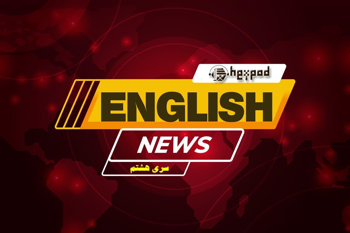 اخبار در زبان انگلیسی - English News - Giant Killer Salamander