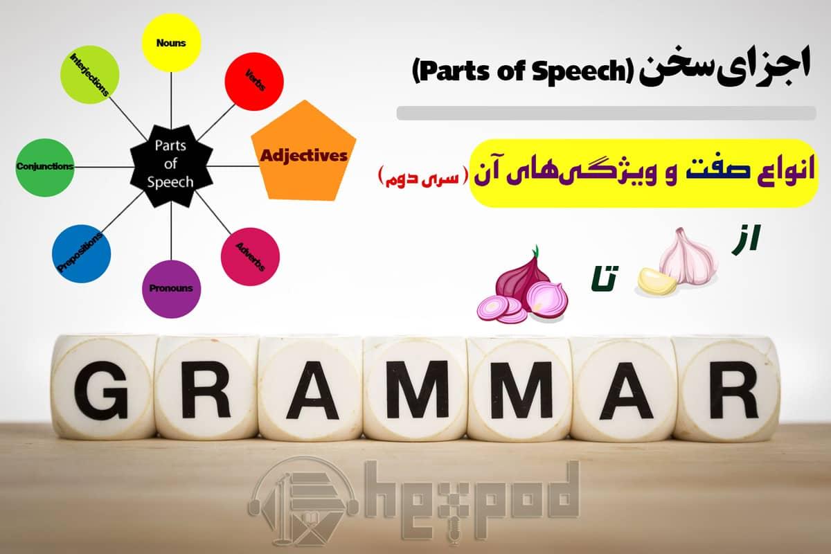 اجزای سخن در زبان انگلیسی - انواع صفت و ویژگیهای آن - Parts of Speech in English (Adjectives)