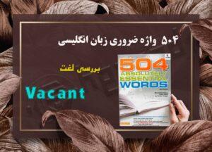 معنی واژه Vacant   کتاب 504 واژه ضروری