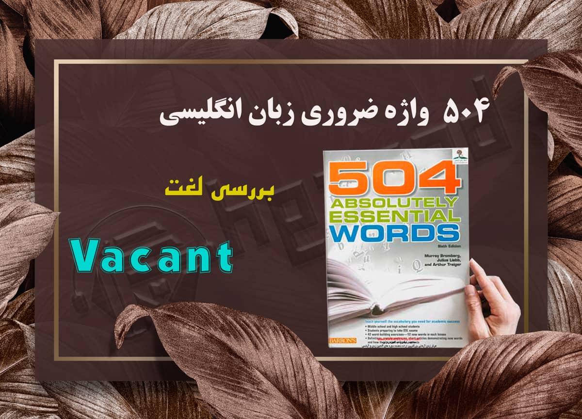 معنی واژه Vacant | کتاب 504 واژه ضروری