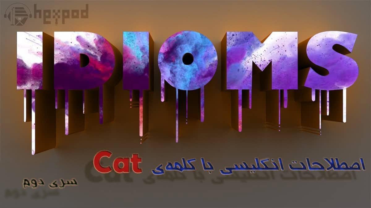 اصطلاحات زبان انگلیسی با کلمهی Cat - Idioms
