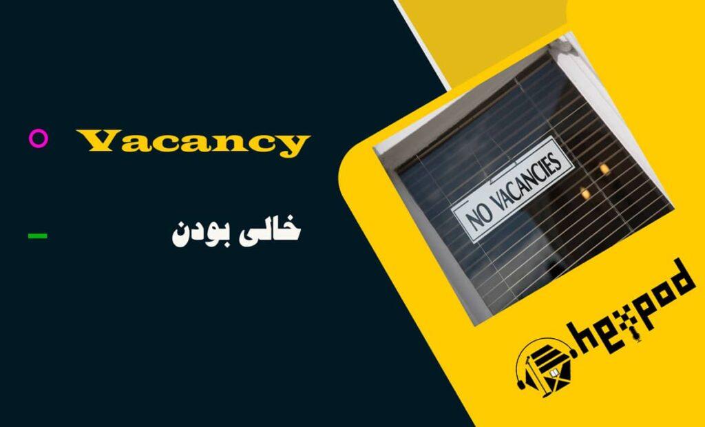 معنی واژه vacancy | کتاب 504 واژه ضروری