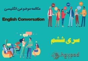 مکالمه موضوعی زبان انگلیسی - سری ششم - English Conversation