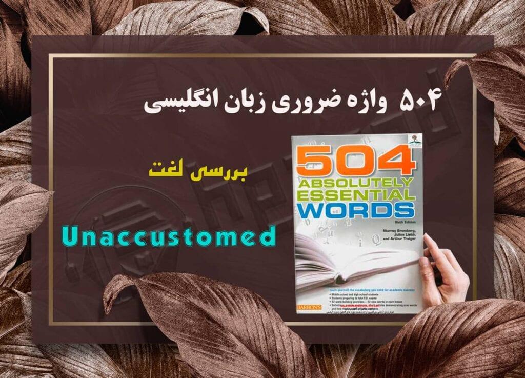 معنی واژه Unaccustomed   کتاب 504 واژه ضروری