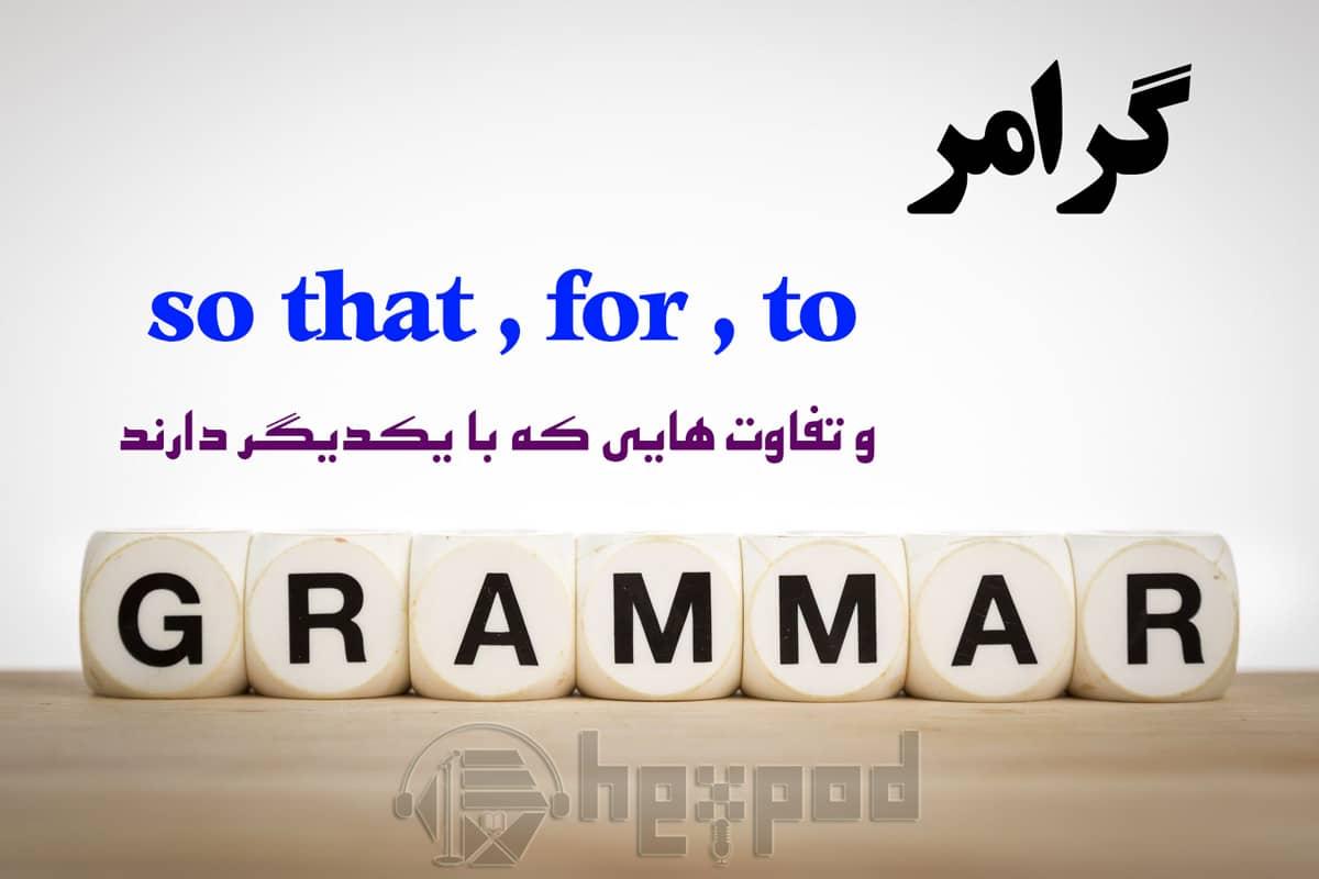 گرامر to ، for و so that