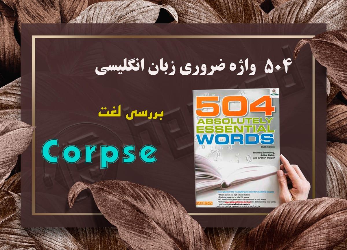 معنی corpse | کتاب 504 واژه ضروری