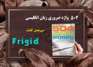 معنی Frigid | کتاب 504 واژه ضروری